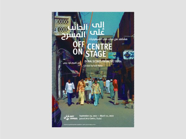 Off Centre / On Stage – Blue Day in Deira Poster